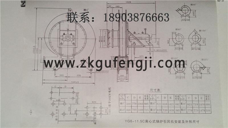 YG6-11.5C型锅炉引德赢vwin网址安装尺寸图