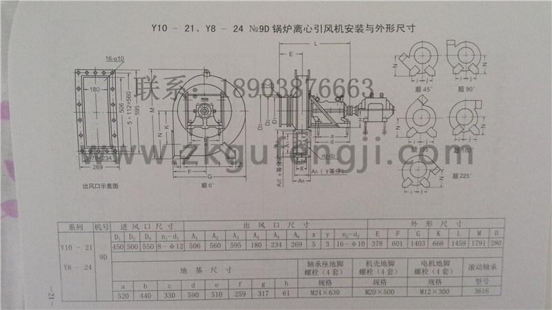 Y8-24型锅炉离心引德赢vwin网址安装尺寸图