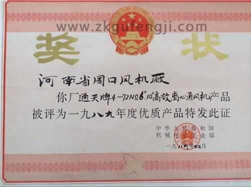 4-72型离心德赢vwin网址荣誉证书