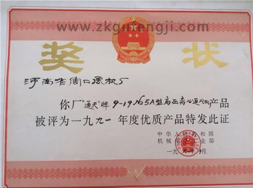 9-19型高压离心通德赢vwin网址荣誉证书